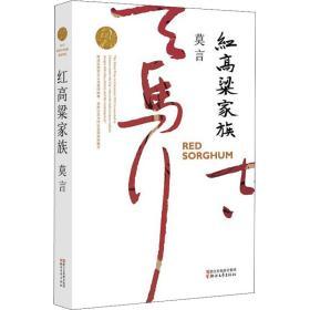 紅高粱家族莫言浙江文藝出版社9787533946722