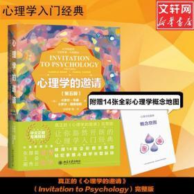 心理學的邀請(第5版)卡蘿爾·韋德北京大學出版社9787301316955哲學心理學