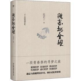 难忘桃金娘范若丁中国友谊出版公司9787505738935文学