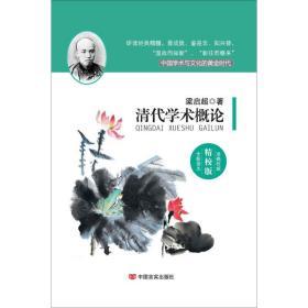 清代学术概论(精校版)梁启超中国言实出版社9787517106562历史
