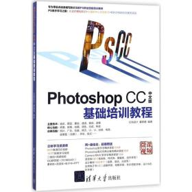 Photoshop CC中文版基礎培訓教程億瑞設計清華大學出版社9787302470052計算機與互聯網