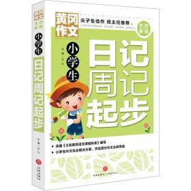 小学生日记周记起步文心天地出版社9787545552027