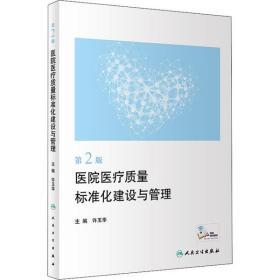 医院医疗质量标准化建设与管理(第2版/配增值)