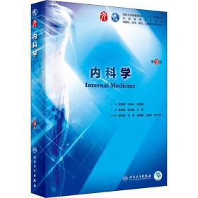 内科学 D9版葛均波人民卫生出版社9787117265416语言文字