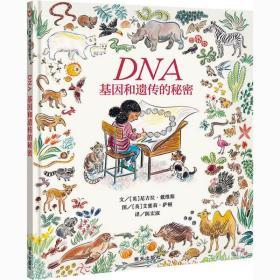 信谊世界精 图画书•DNA 基因和遗传的秘密尼古拉·戴维斯明天出版社9787570809035童书