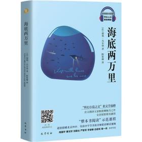海底两万里 视音频版儒勒·凡尔纳巴蜀书社9787553112473童书