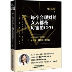 每個會理財的女人都是厲害的CFO維小維中國鐵道出版社9787113267629經濟