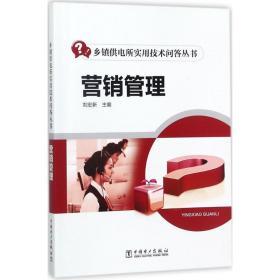營銷管理劉宏新中國電力出版社9787519811419工程技術