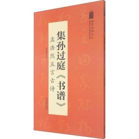 集孙过庭《书谱》 孟浩然五言古诗陆有珠安徽美术出版社9787539893204艺术