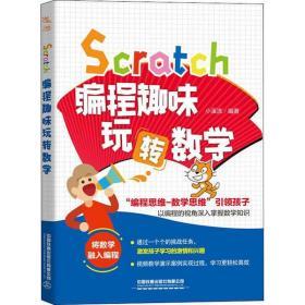 Scratch编程趣味玩转数学小溪流中国铁道出版社9787113266004计算机与互联网
