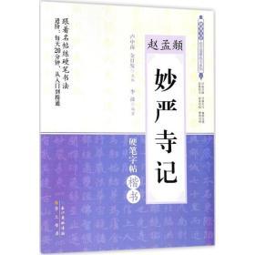 赵孟頫《妙严寺记》李波崇文书局9787540347772艺术