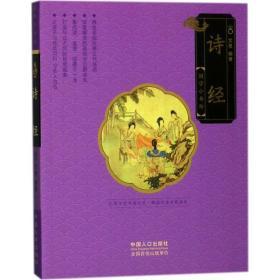 诗经文景中国人口出版社9787510152474童书
