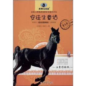安徒生童话 (注音彩绘版)安徒生吉林大学出版社9787567703377小说