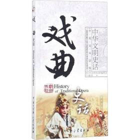 戏曲史话(中英文双语版)李斌中国大百科全书出版社9787500082682艺术
