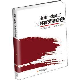 企业一线员工体面劳动研究卿涛西南财经大学出版社9787550446212哲学心理学