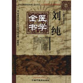明清名医全书大成:刘纯医学全书