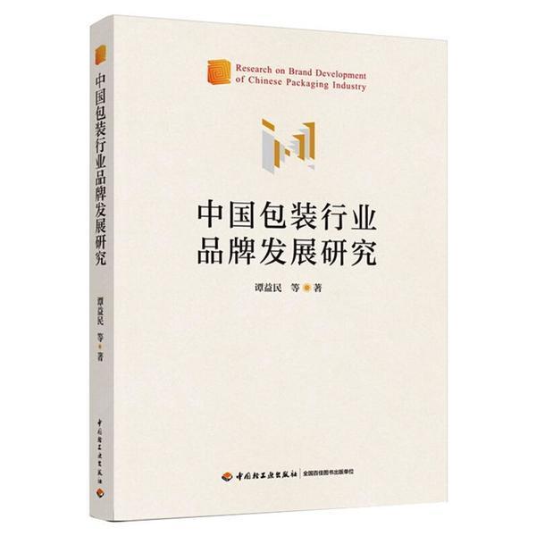 中国包装行业品牌发展研究