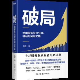 破局:中国服务经济15年崛起与突破之路/高蕊高蕊中国友谊出版公司9787505752092经济