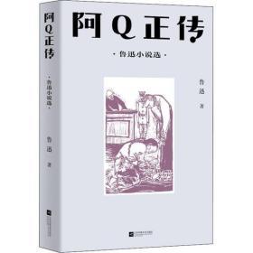阿Q正傳 魯迅小說 魯迅江蘇鳳凰文藝出版社9787559453693童書