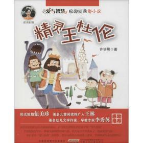 爱与智慧校园阅读新小说?精灵王杜伦许诺晨安徽少年儿童出版社9787539785240童书