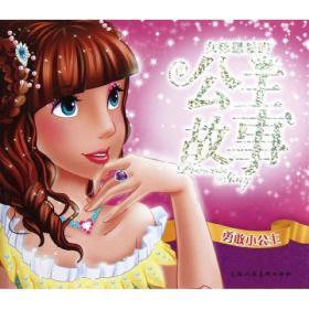 女孩很爱的公主故事系列 ?勇敢小 主 徒生上海人民美术出版社9787532280193