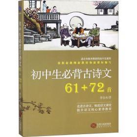 初中生必背古诗文61+72首李金水江西人民出版社9787210103479