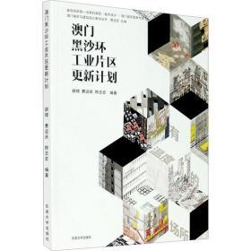 澳门黑沙环工业片区更新计划/澳门城市与建筑设计教学丛书