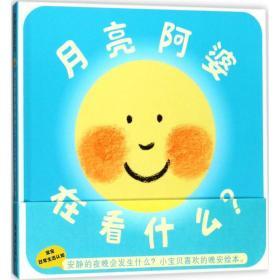 月亮阿婆在看什么?中岛香织连环画出版社9787505633957