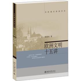 歐洲文明十五講陳樂民北京大學出版社9787301066072歷史