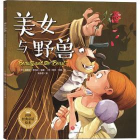 世界经典童话绘本?美女与野兽/世界经典童话绘本维杰·辛格天地出版社9787545534856童书