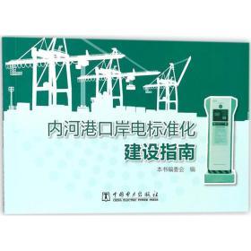 內河港口岸電標準化建設指南《內河港口岸電標準化建設指南》編委會中國電力出版社9787519817299工程技術