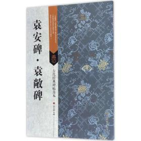 袁安碑·袁敞碑刘天琪江苏凤凰美术出版社9787558008276