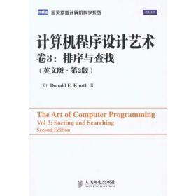 计算机程序设计艺术(第3卷 英文版·第2版):排序与查找