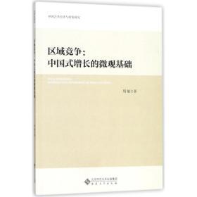 区域竞争:中国式增长的微观基础周敏安徽大学出版社9787566414410文学