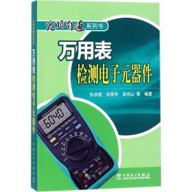 萬用表檢測電子元器件孫余凱中國電力出版社9787512359901