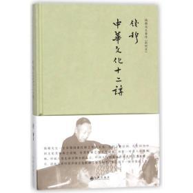 中华文化十二讲(精装)钱穆九州出版社9787510860072社会文化