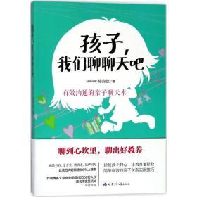 孩子我们聊聊天吧陈安仪甘肃少年儿童出版社9787542246295童书