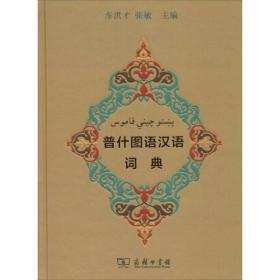普什图语汉语词典车洪才商务印书馆9787100108997语言文字