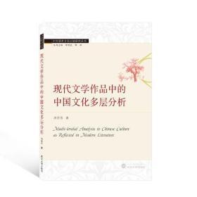现代文学作品中的中国文化多层分析(英文)