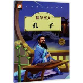 中国名人绘本故事?儒学圣人:孔子胡媛媛湖北美术出版社9787539471952小说