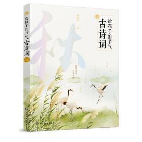 给孩子的节气古诗词(秋)杨金志化学工业出版社9787122324597童书