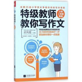 特级教师教你写作文(小学2年级专用)武凤霞江苏凤凰文艺出版社9787559416971