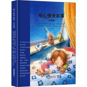 暖心晚安故事?暖心晚安故事 月亮猫科尔内丽娅·冯克中国铁道出版社9787113245498童书