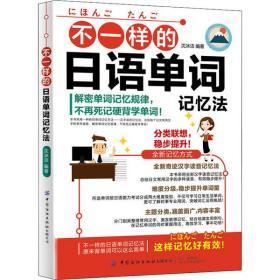 不一样的日语 词记忆法沈冰洁中国纺织出版社有限公司9787518079834
