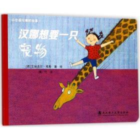 汉娜想要一只宠物艾丽诺尔·维斯武汉理工大学出版社9787562955016童书