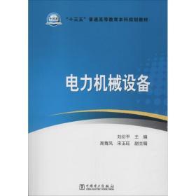 電力機械設備劉衍平中國電力出版社9787519815950