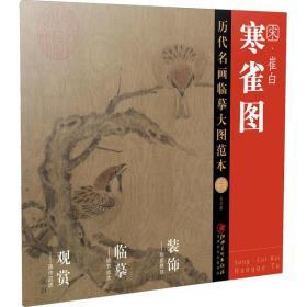 宋·崔白《寒雀图》江西美术出版社江西美术出版社9787548078784艺术