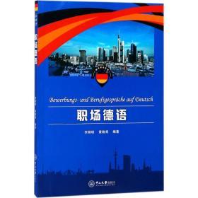 职场德语李柳明中山大学出版社9787306057617语言文字