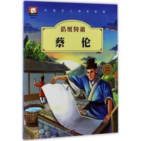 中国名人绘本故事?造纸鼻祖:蔡伦胡媛媛湖北美术出版社9787539471938童书