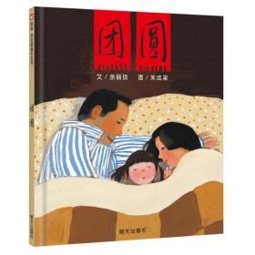 团圆/信谊原创图画书系列余丽琼明天出版社9787533255879童书